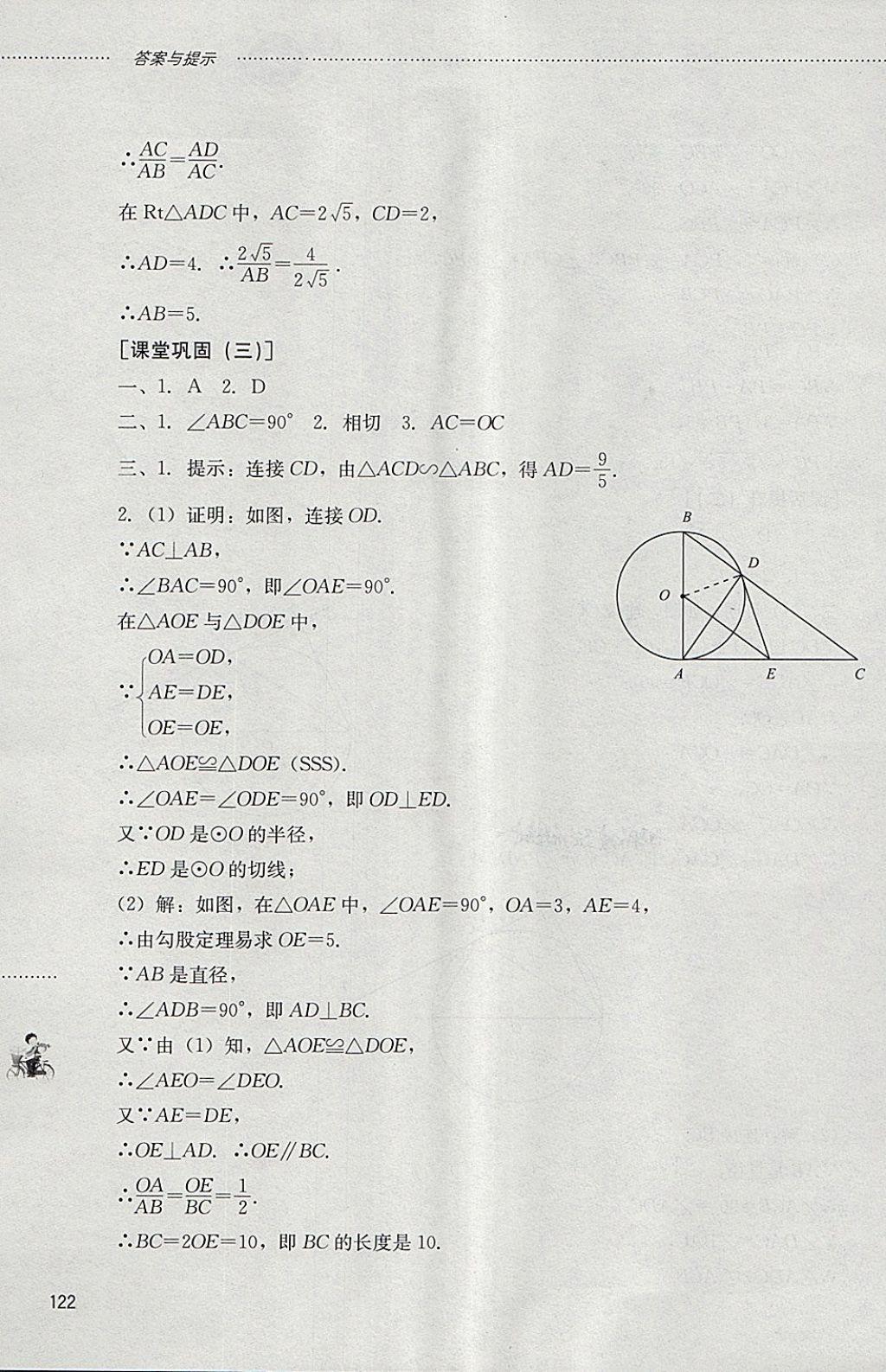 2018年初中课堂同步训练九年级数学下册山东文艺出版社第8页