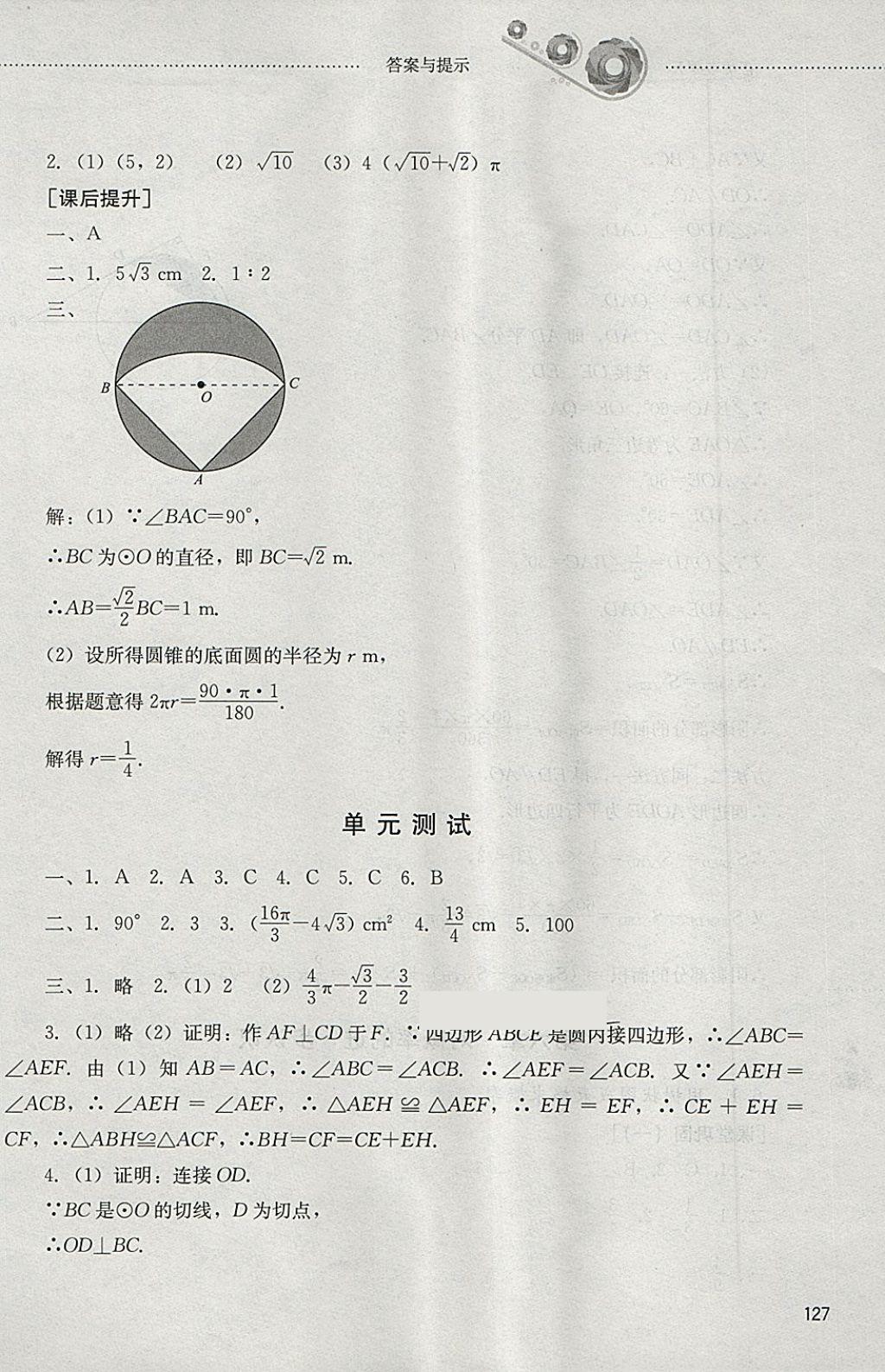 2018年初中课堂同步训练九年级数学下册山东文艺出版社第13页