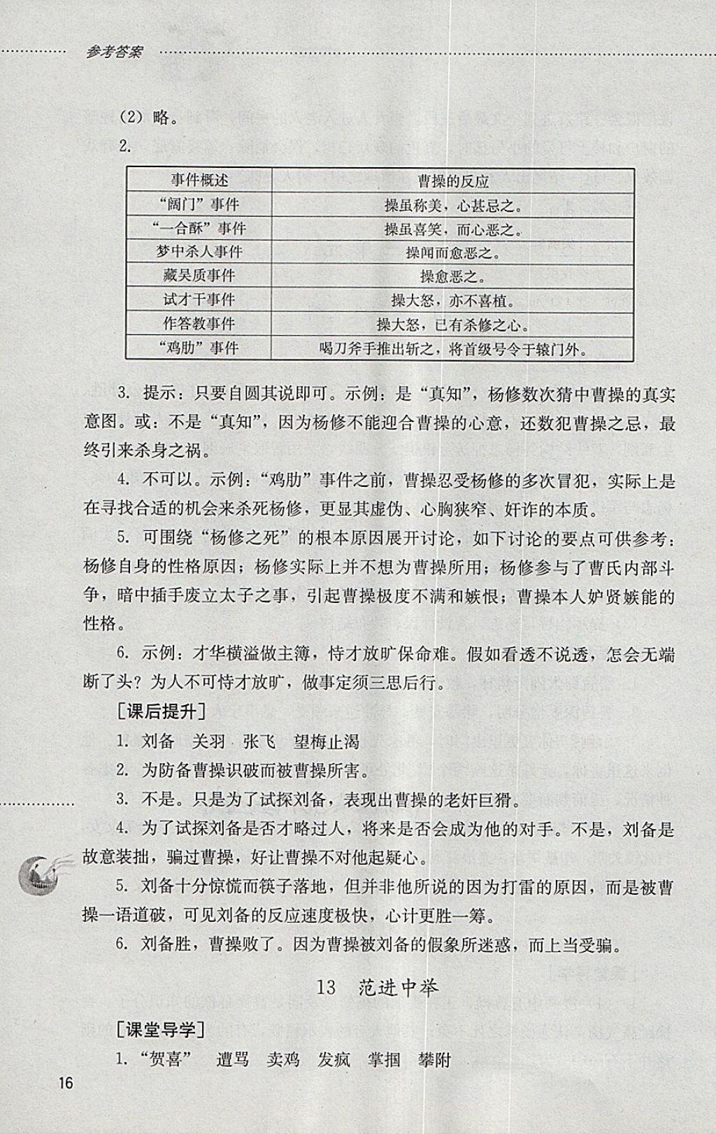 2018年初中课堂同步训练九年级语文下册山东文艺出版社第16页