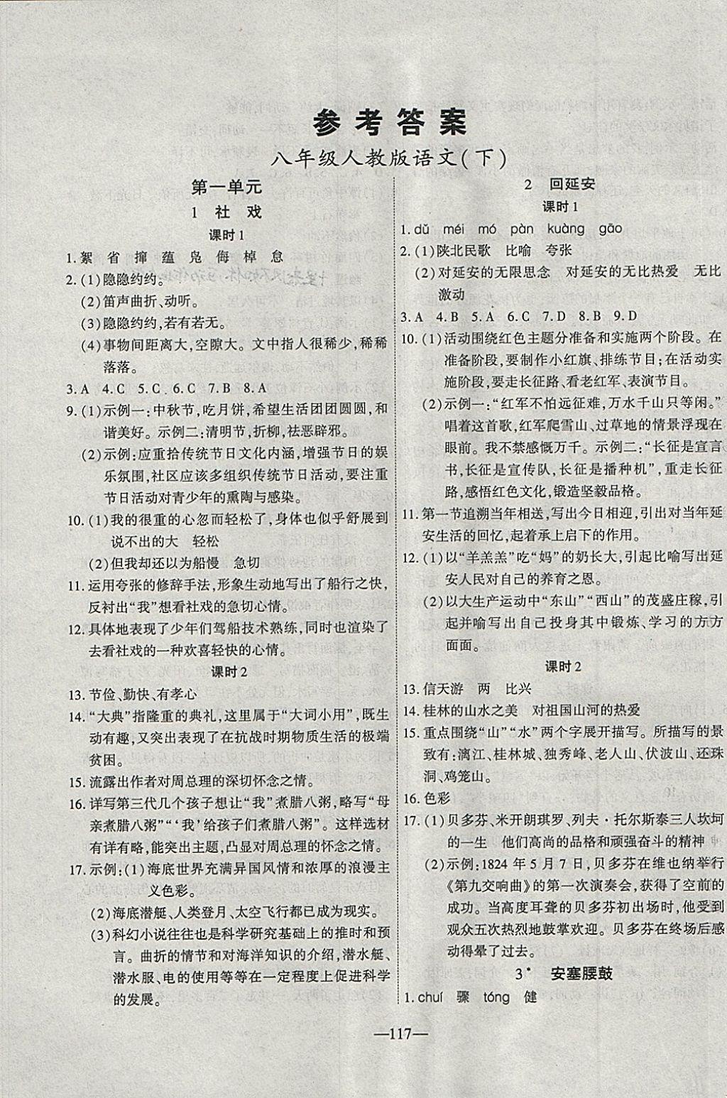 八年级语文下册人教版 > 参考答案第1页 参考答案  分享练习册得积分
