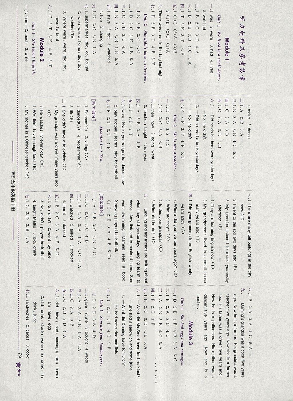 2018年黄冈小状元作业本五年级人人中彩票安卓下册外研版参考答案第1页