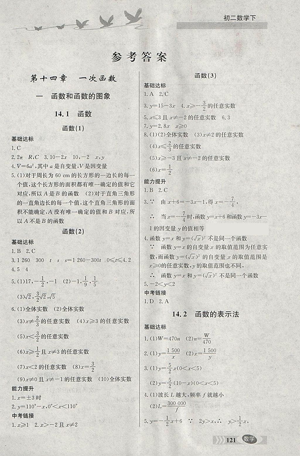 2018年同步檢測三級跳初二數學下冊參考答案第1頁