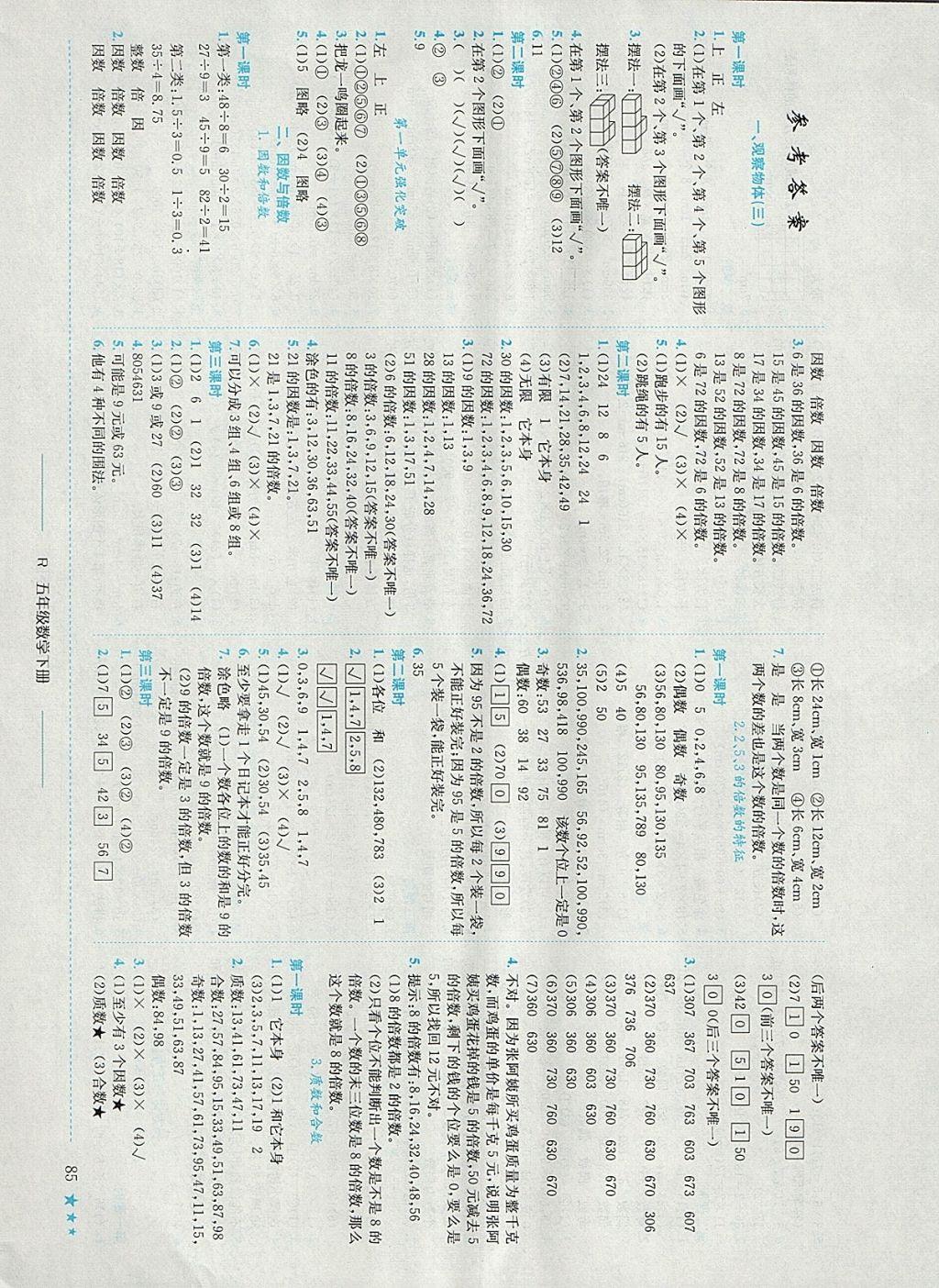 2018年黄冈小状元作业本五年级数学下册人教版山东专版参考答案第1页