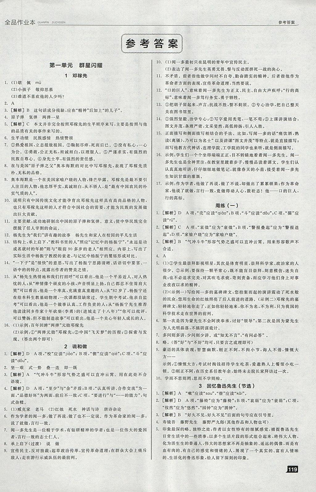2018年全品作业本七年级语文下册第1页
