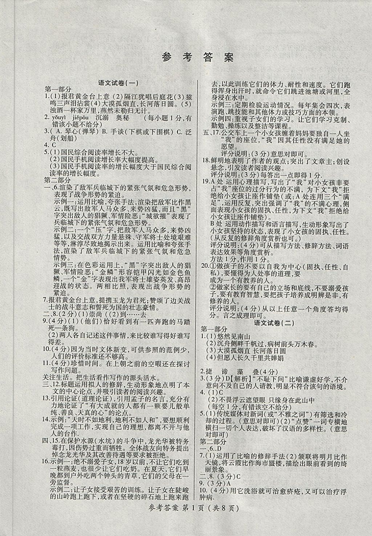 2018年河北省中考仿真模拟试卷语文第1页