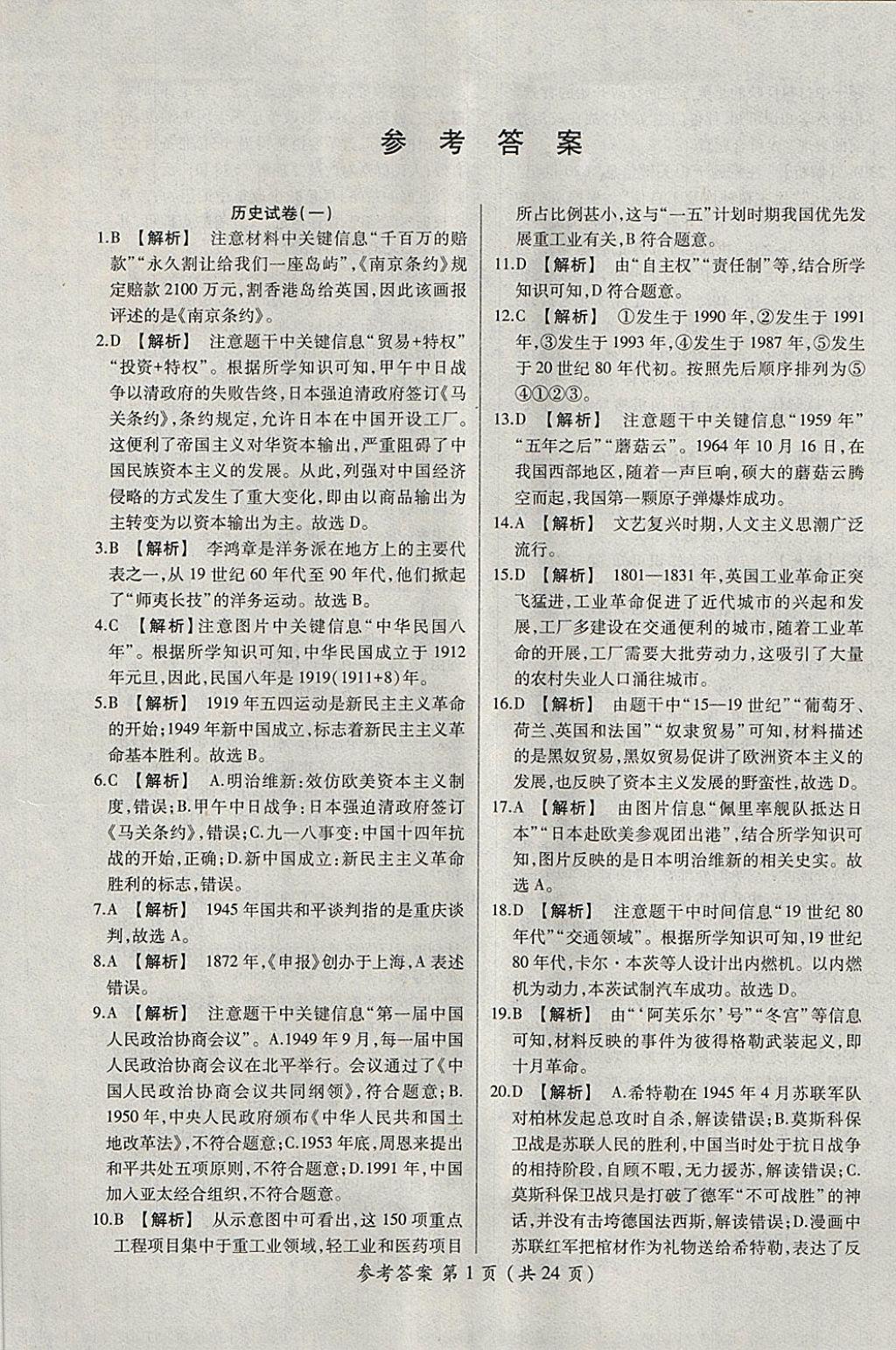 2018年河北省中考仿真模拟试卷历史第1页