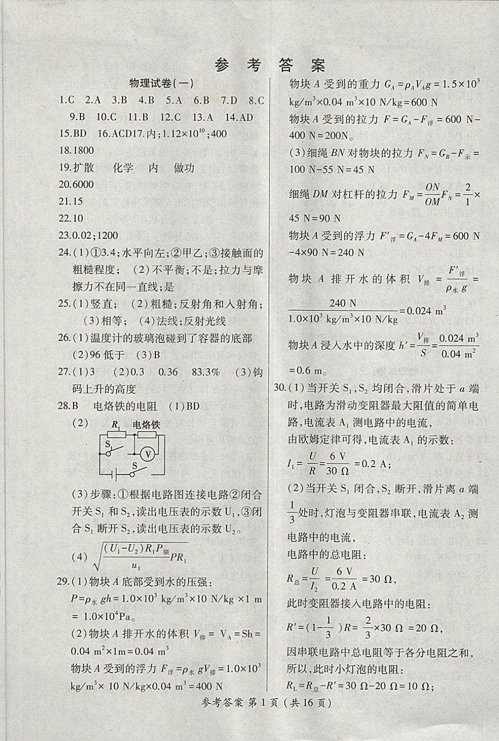 2018年河北省中考仿真模拟试卷物理第1页