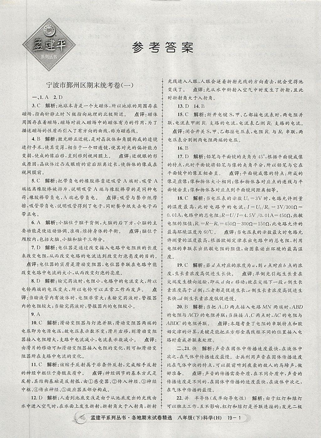 2018年孟建平各地期末试卷精选八年级科学下册华师大版第1页