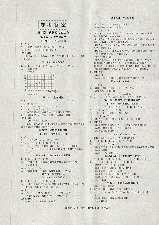 2018年全品作业本七年级科学下册浙教版第1页