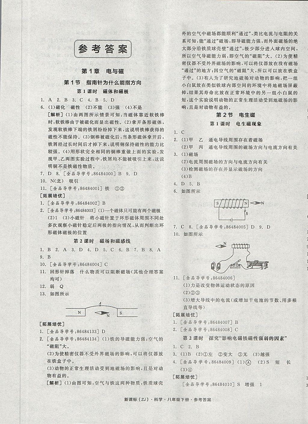 2018年全品作业本八年级科学下册浙教版第2页