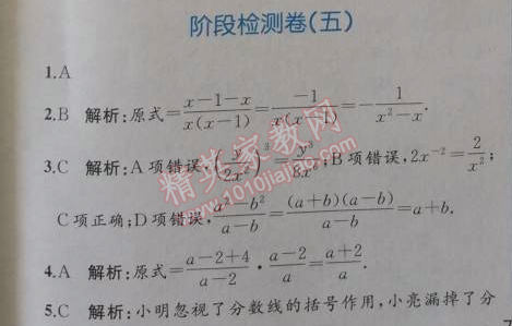 2014年同步导学案课时练八年级数学上册人教版阶段检测卷五