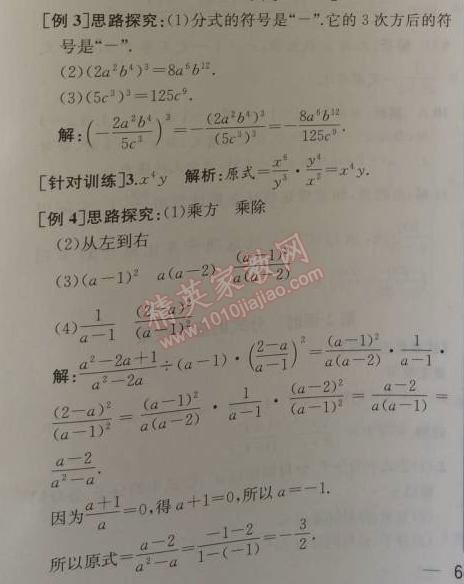 2014年同步导学案课时练八年级数学上册人教版15.2第一课时