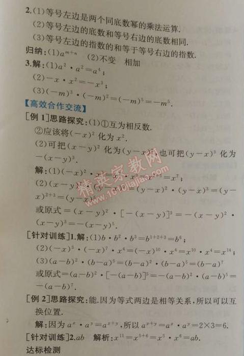 2014年同步导学案课时练八年级数学上册人教版14.1第一课时