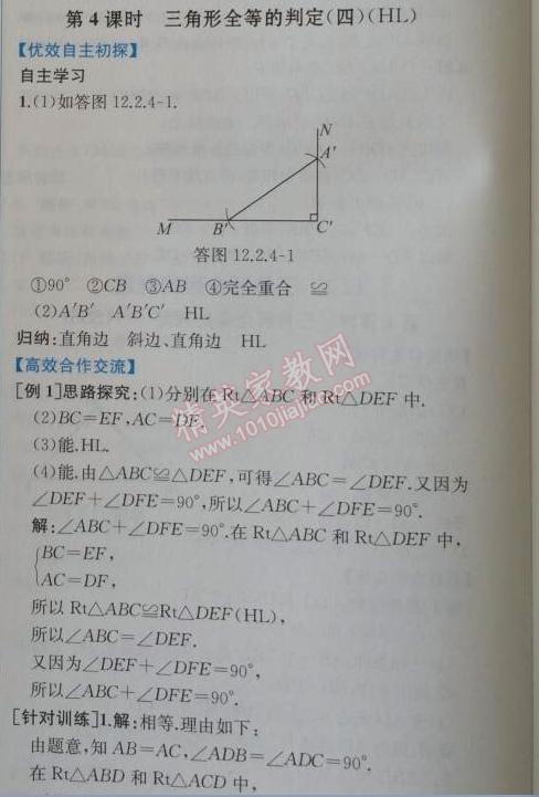 2014年同步导学案课时练八年级数学上册人教版第四课时