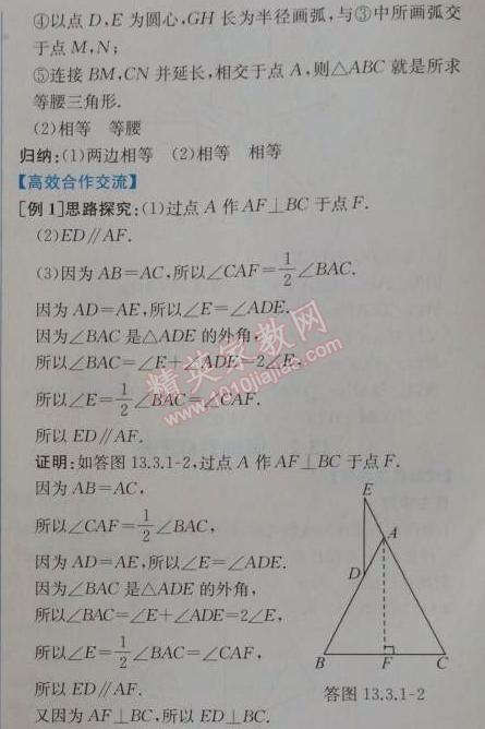 2014年同步导学案课时练八年级数学上册人教版13.3第一课时