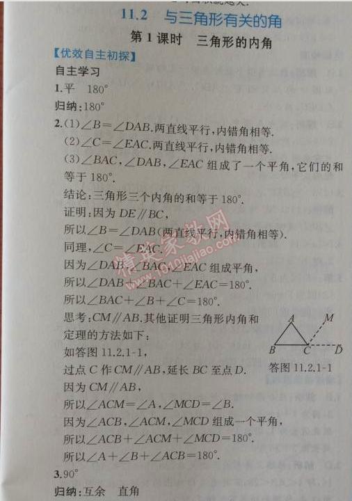 2014年同步导学案课时练八年级数学上册人教版11.2第一课时