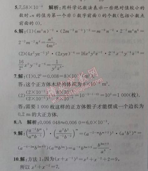 2014年同步导学案课时练八年级数学上册人教版第三课时