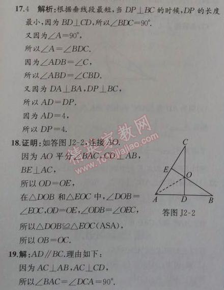 2014年同步导学案课时练八年级数学上册人教版阶段检测卷二