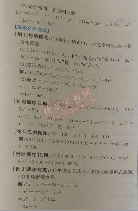 2014年同步导学案课时练八年级数学上册人教版14.2第一课时