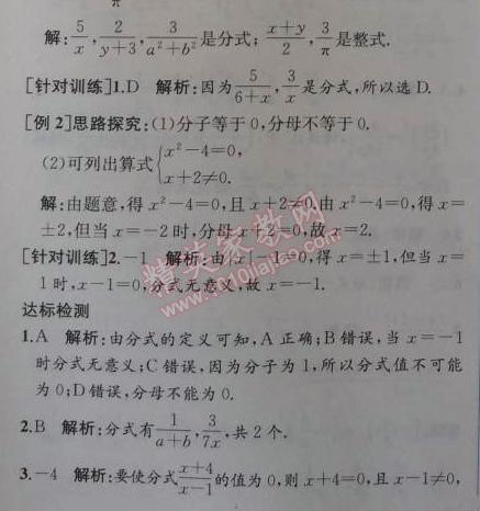 2014年同步导学案课时练八年级数学上册人教版15.1第一课时