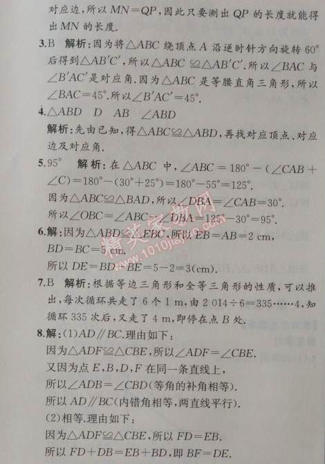2014年同步导学案课时练八年级数学上册人教版12.1