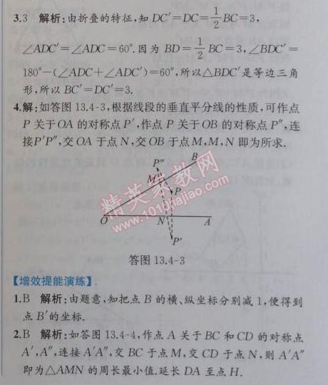 2014年同步导学案课时练八年级数学上册人教版13.4