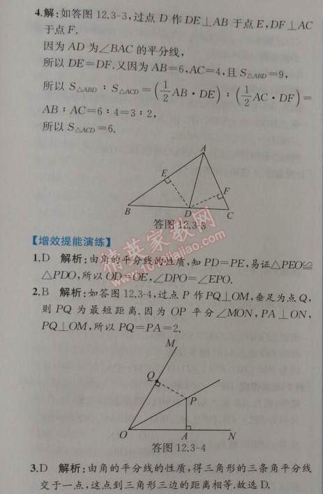 2014年同步导学案课时练八年级数学上册人教版12.3