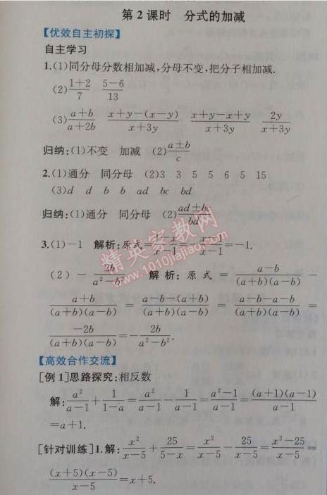 2014年同步导学案课时练八年级数学上册人教版第二课时