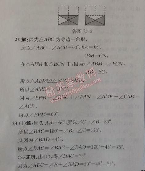 2014年同步导学案课时练八年级数学上册人教版阶段检测卷三