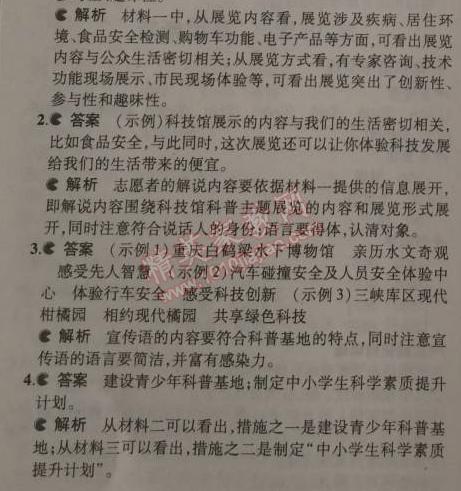2014年5年中考3年模拟上册初中七年级新城语语文无锡初中图片