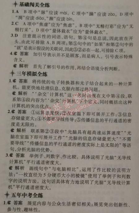 2014年5年中考3年模拟语文作文七初中宝藏语初中发现400年级上册字图片