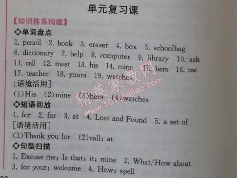 2014年同步导学案课时练七年级英语上册人教版22