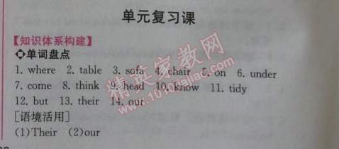 2014年同步导学案课时练七年级英语上册人教版27