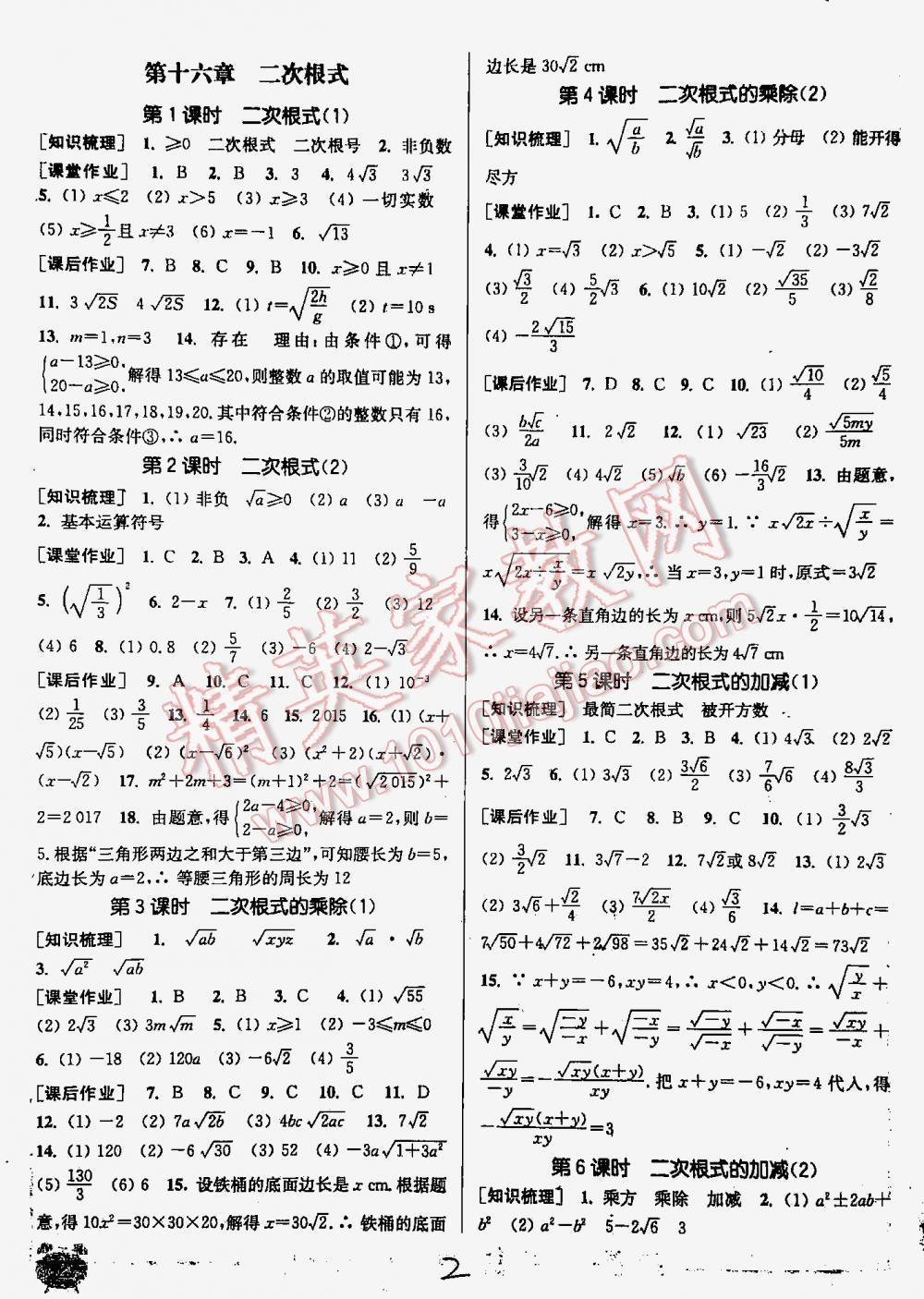 2016年通城学典每课一练课时作业本八年级数学下册人教版第1页