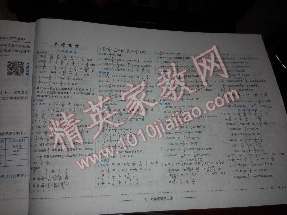 2016年黄冈小状元作业本六年级数学上册人教版第1页
