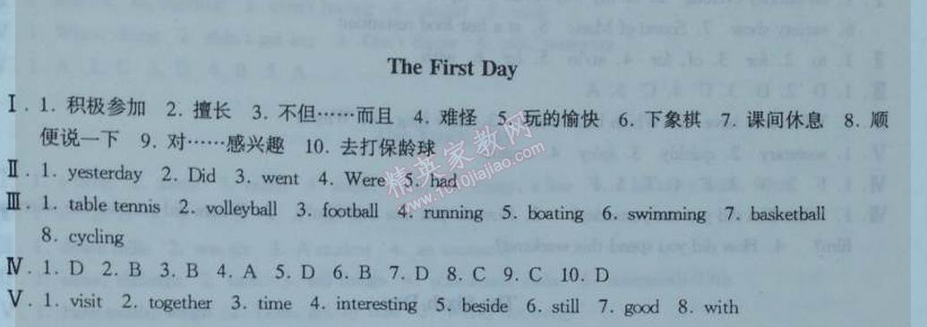 2014年上海市中小学快乐暑假暑假能力自测六年级英语新世纪版1