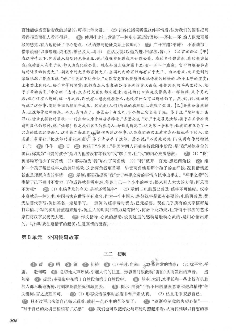 2018年华东师大版一课一练七年级语文第二学期沪教版第18页