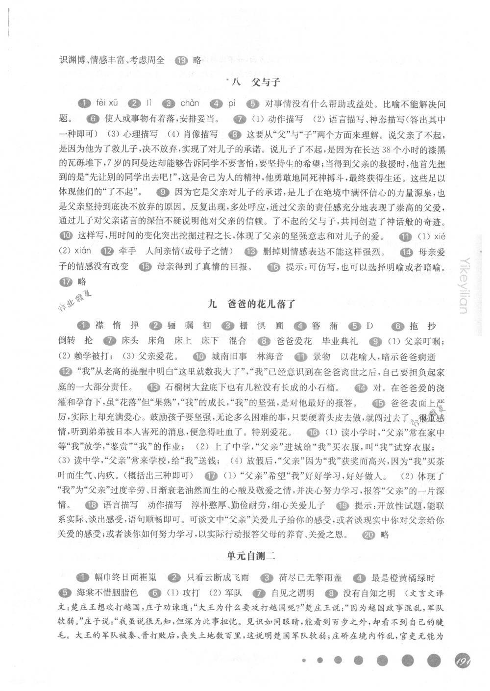 2018年华东师大版一课一练七年级语文第二学期沪教版第5页