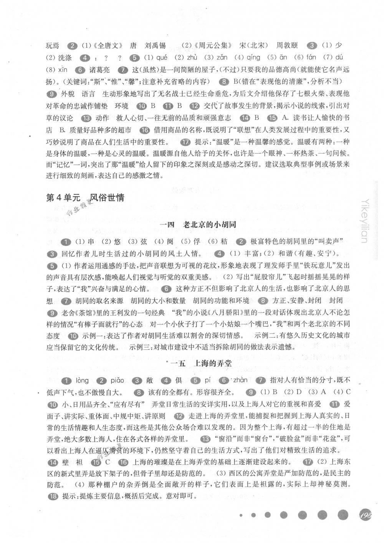 2018年华东师大版一课一练七年级语文第二学期沪教版第9页