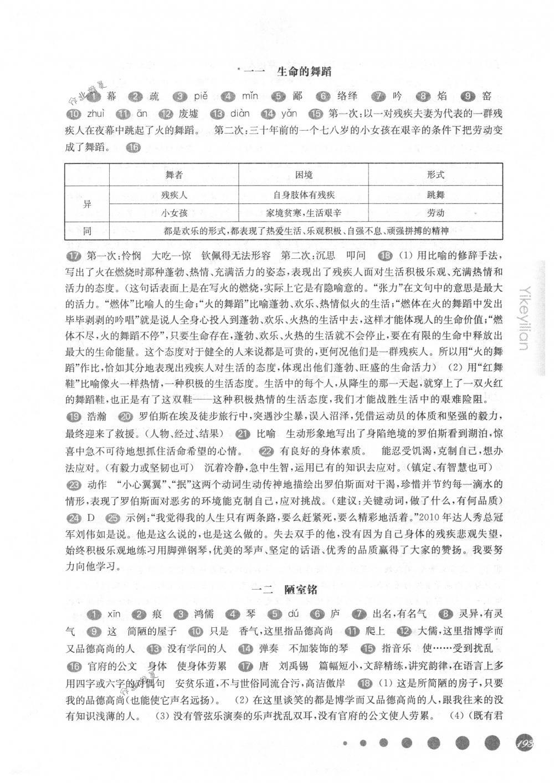 2018年华东师大版一课一练七年级语文第二学期沪教版第7页