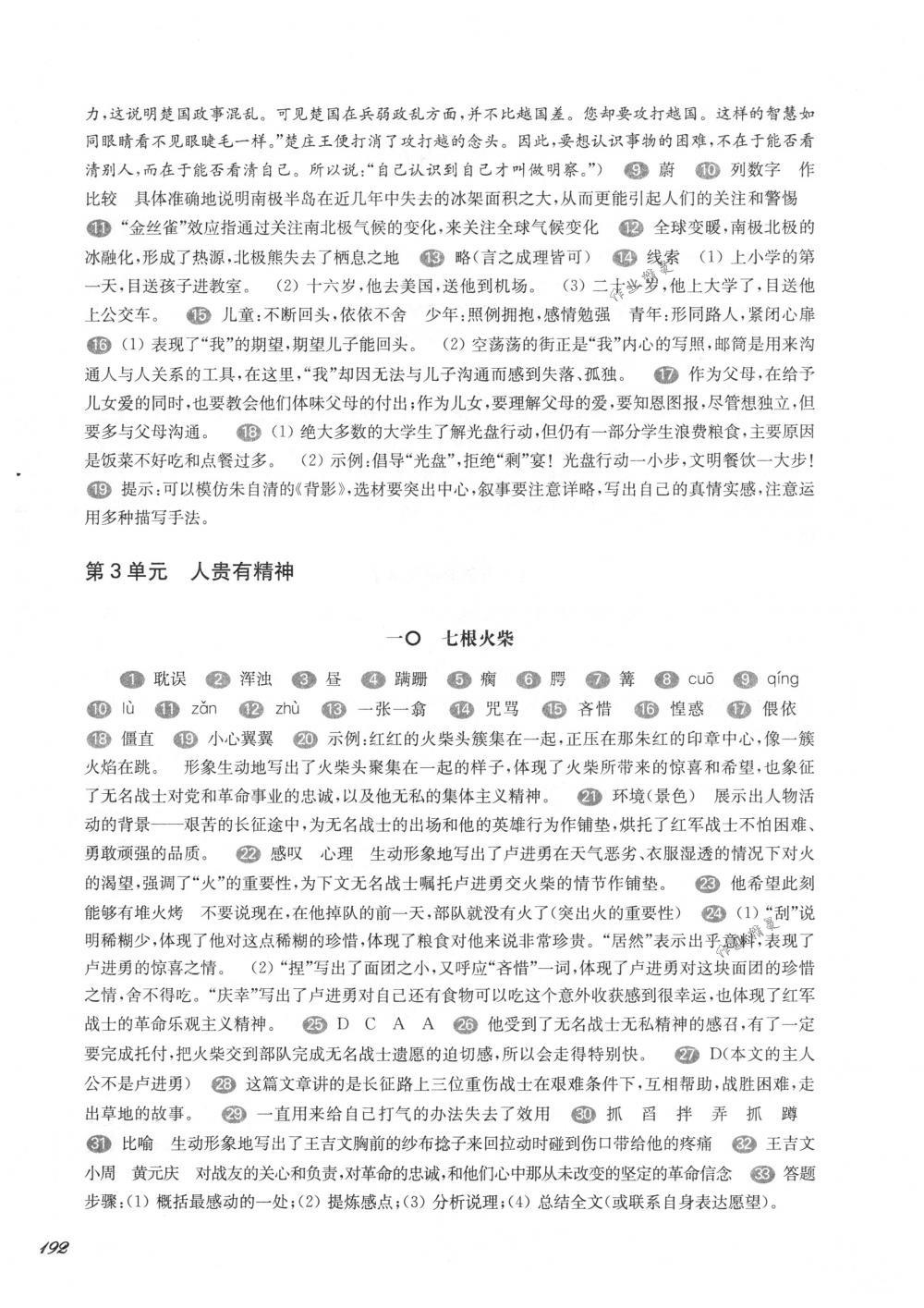 2018年华东师大版一课一练七年级语文第二学期沪教版第6页