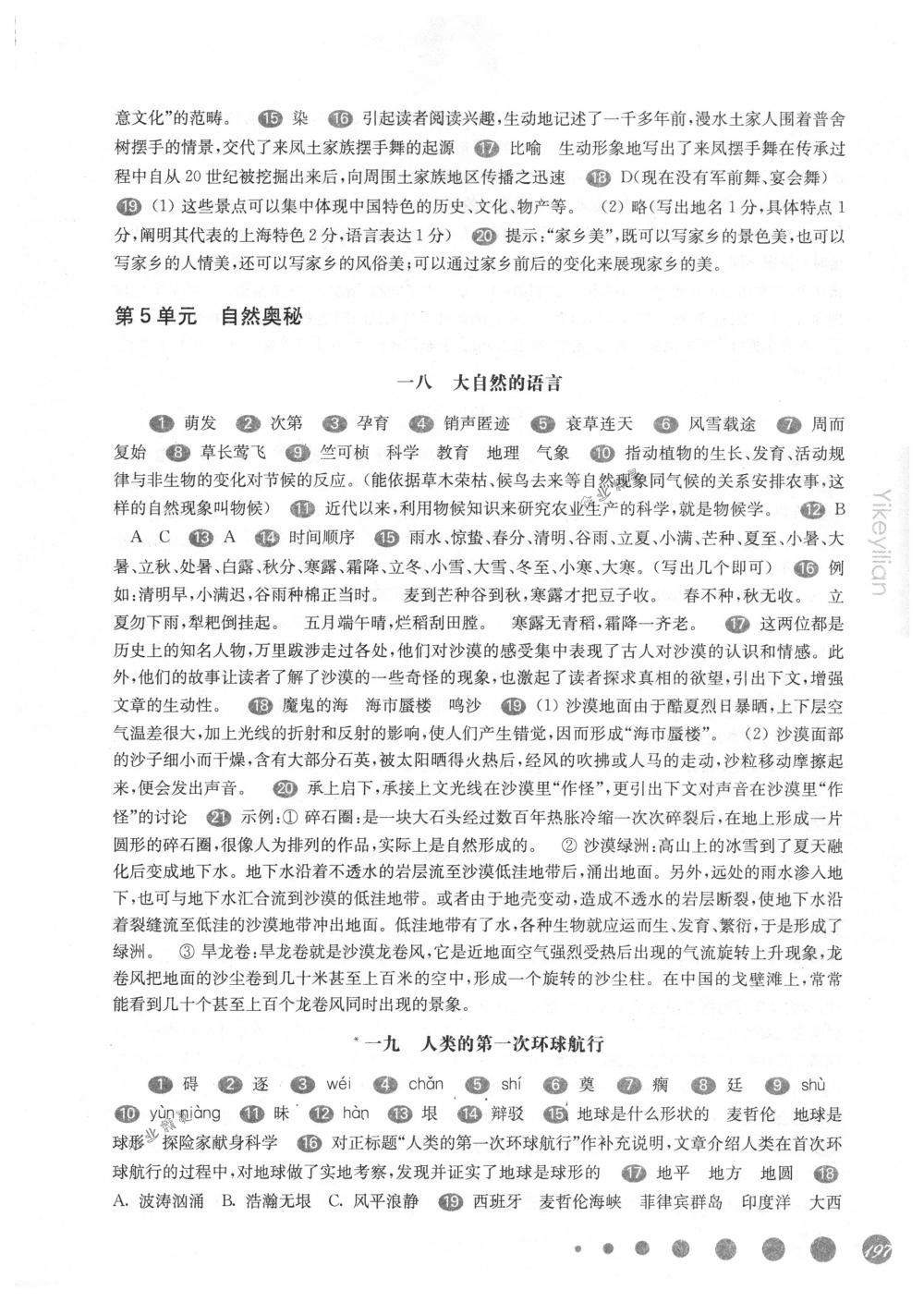 2018年华东师大版一课一练七年级语文第二学期沪教版第11页
