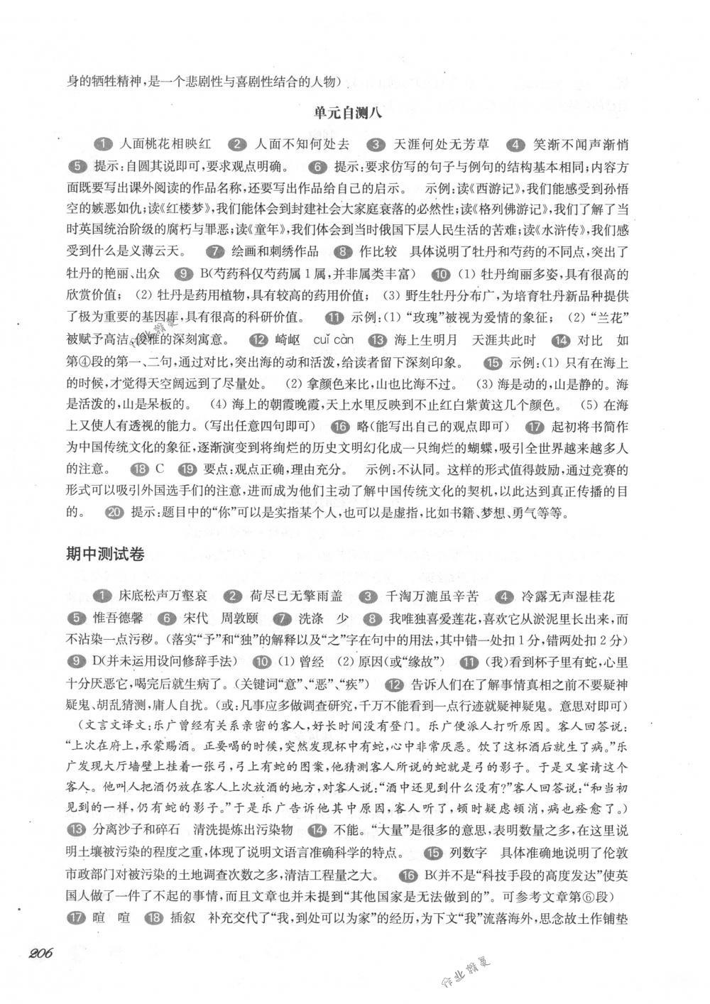 2018年华东师大版一课一练七年级语文第二学期沪教版第20页