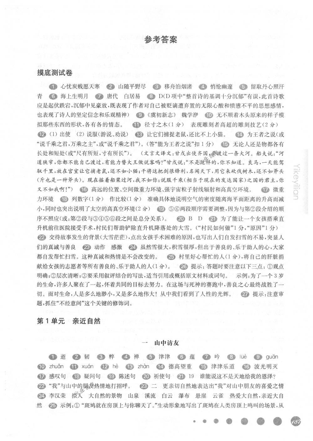 2018年华东师大版一课一练七年级语文第二学期沪教版第1页
