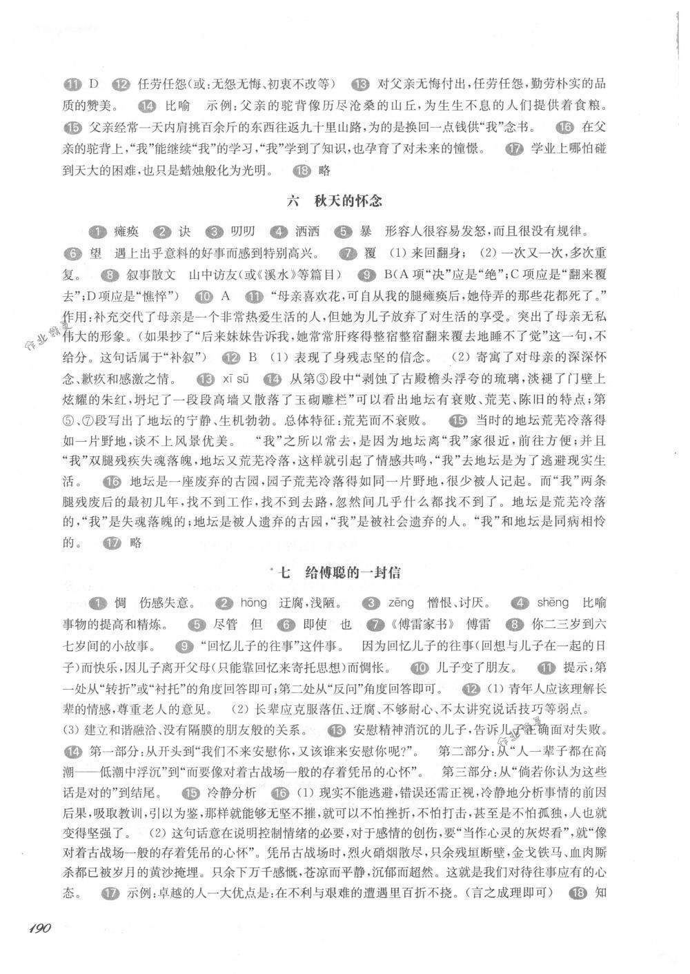 2018年华东师大版一课一练七年级语文第二学期沪教版第4页