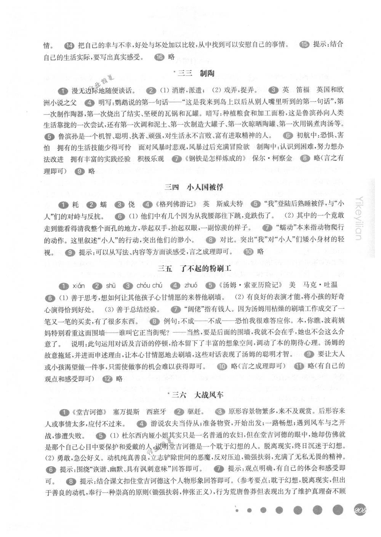 2018年华东师大版一课一练七年级语文第二学期沪教版第19页