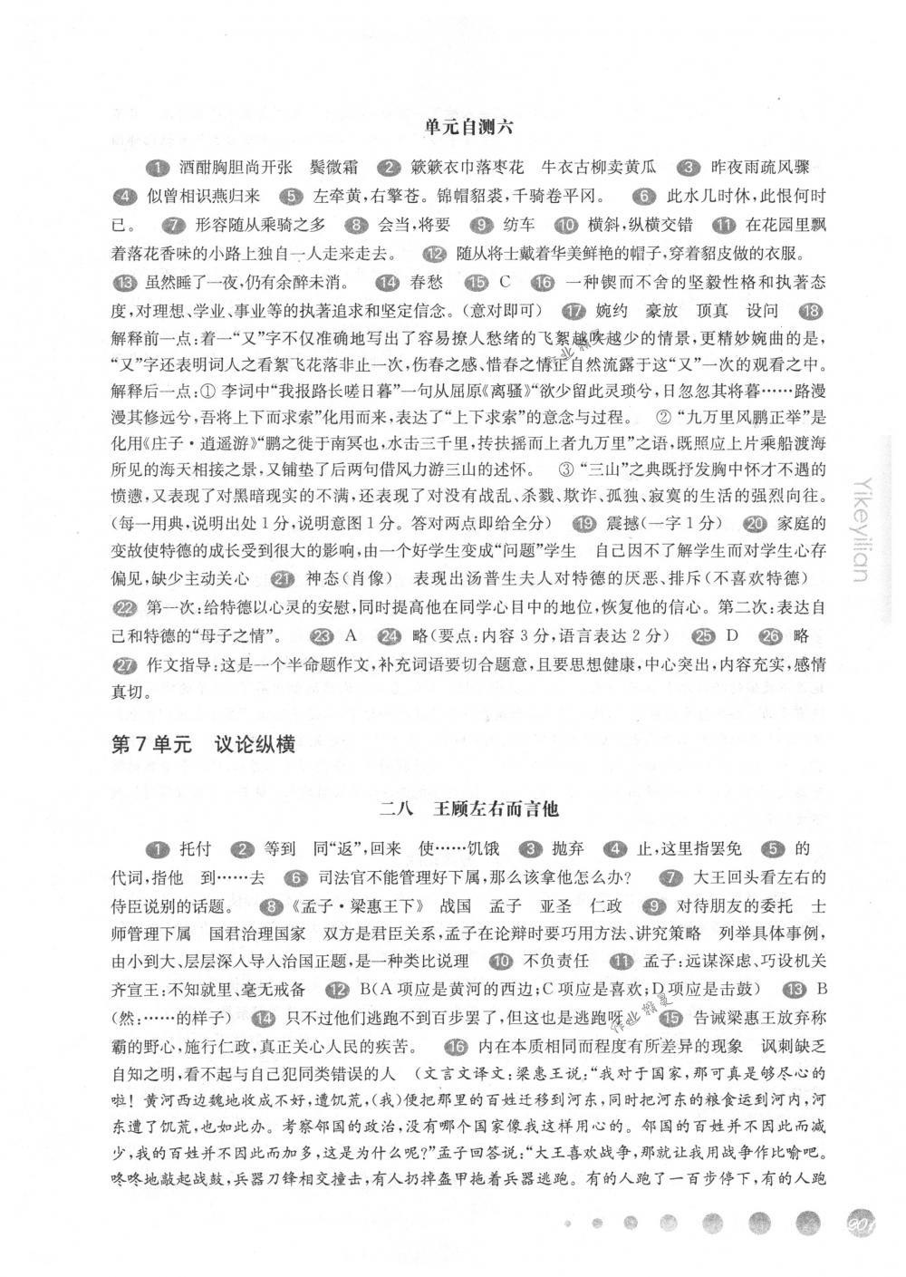 2018年华东师大版一课一练七年级语文第二学期沪教版第15页