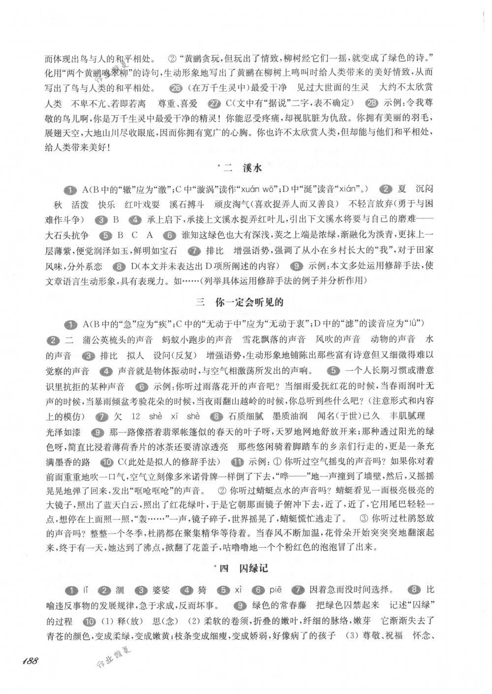 2018年华东师大版一课一练七年级语文第二学期沪教版第2页