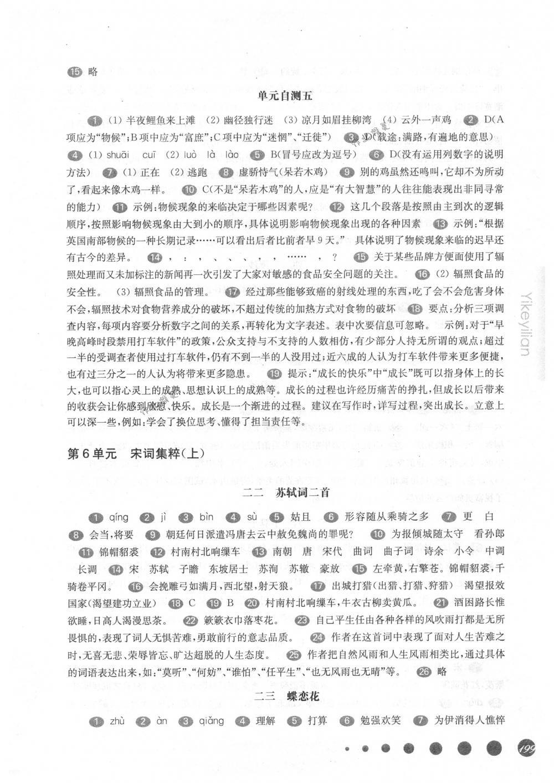 2018年华东师大版一课一练七年级语文第二学期沪教版第13页