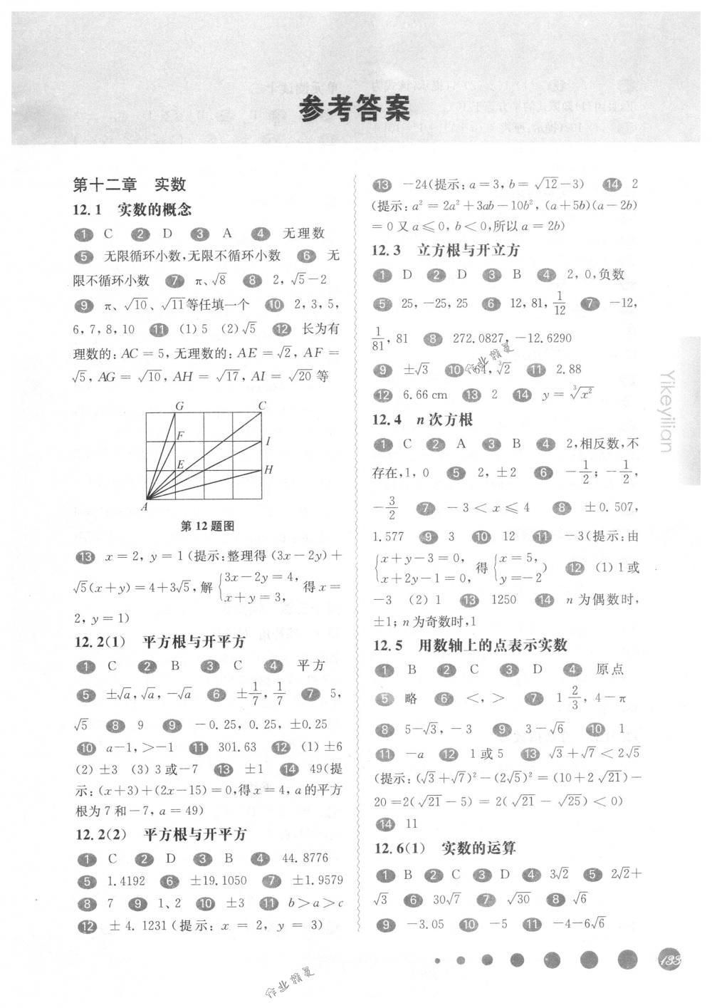 2018年华东师大版一课一练七年级数学第二学期沪教版第1页